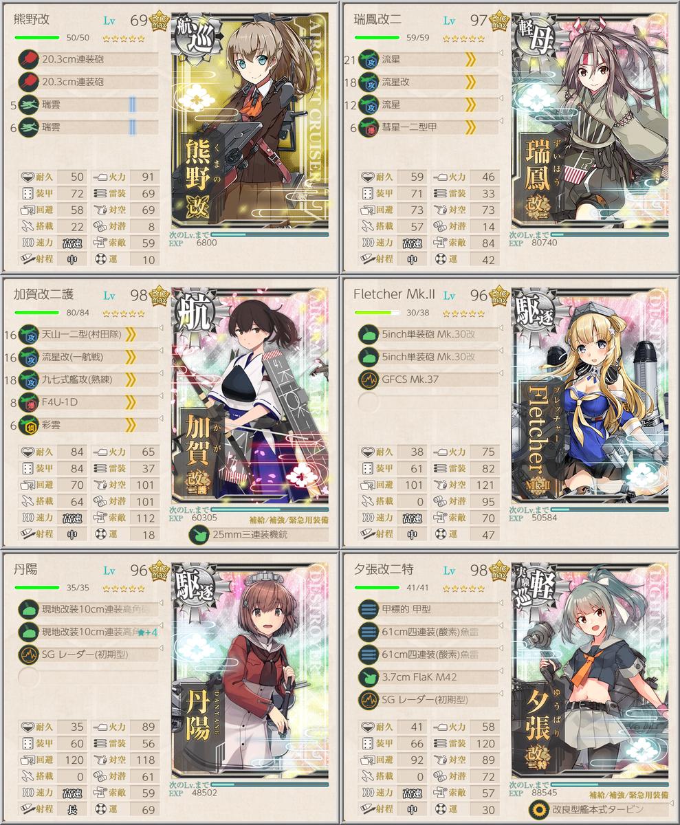 f:id:kancolleadmiral:20210223212754p:plain