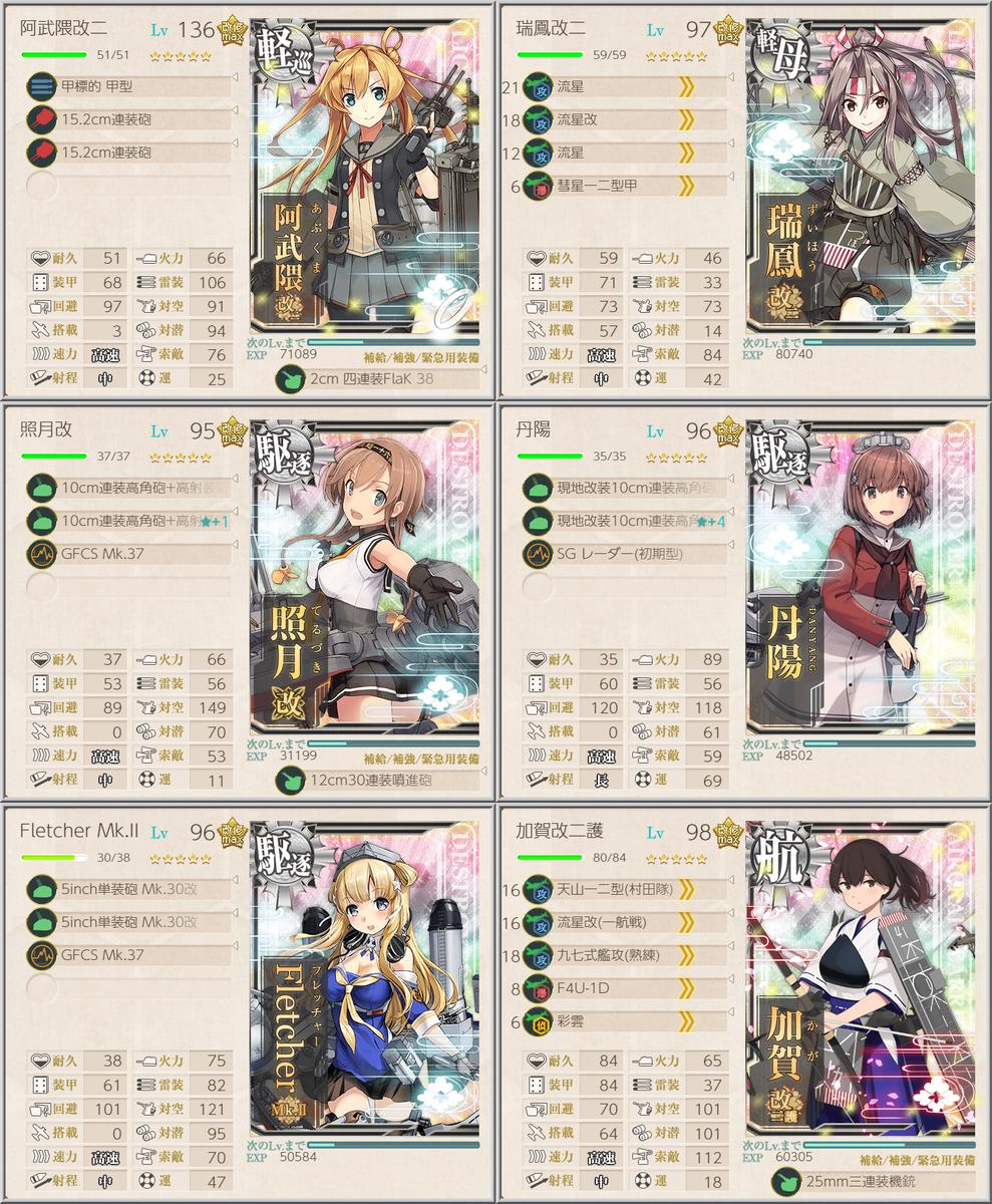 f:id:kancolleadmiral:20210223212852p:plain
