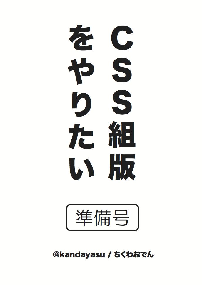 f:id:kandayasu:20180808015815p:plain