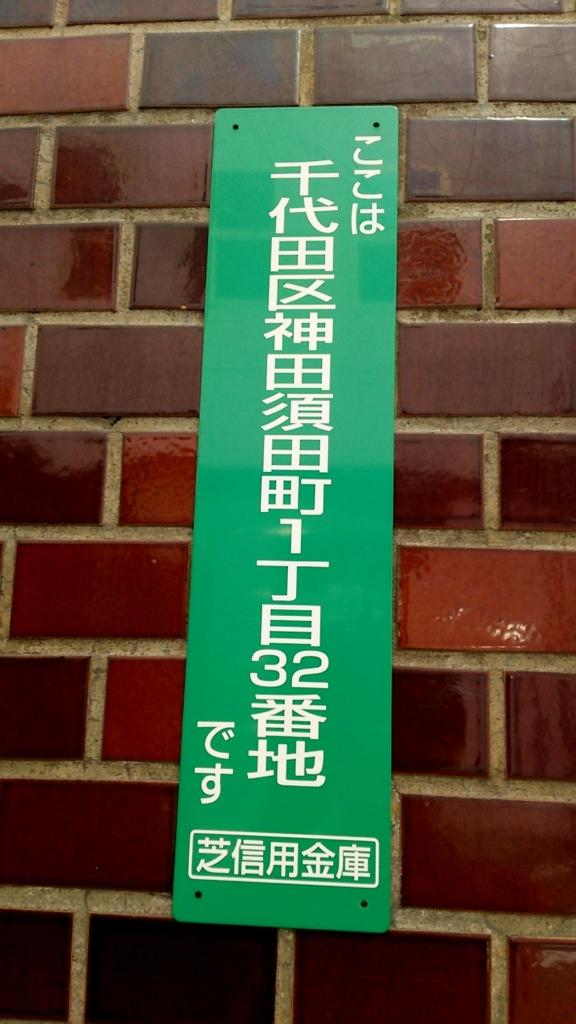 f:id:kandazumi:20160712124912j:plain