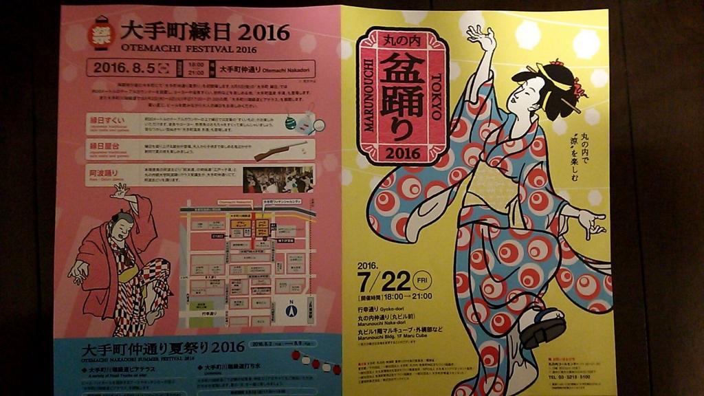 f:id:kandazumi:20160726231923j:plain