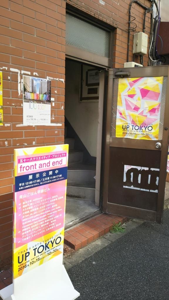 f:id:kandazumi:20161019180501j:plain