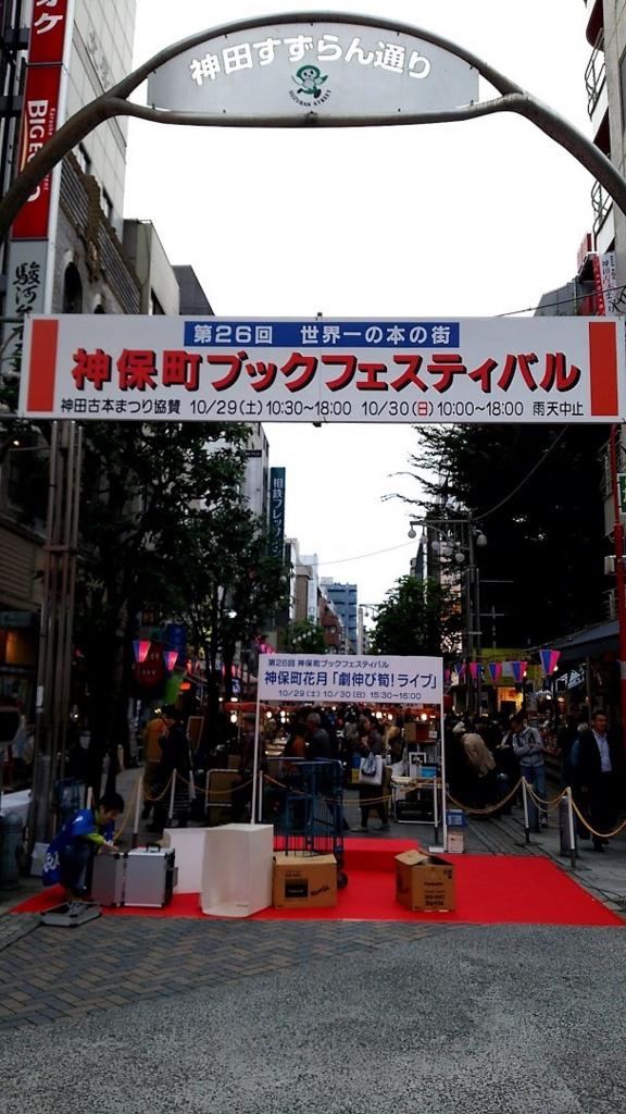f:id:kandazumi:20161030220251j:plain