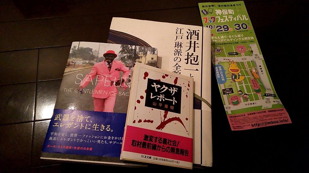 f:id:kandazumi:20161031125329j:plain