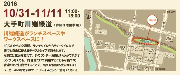 f:id:kandazumi:20161101181245j:plain