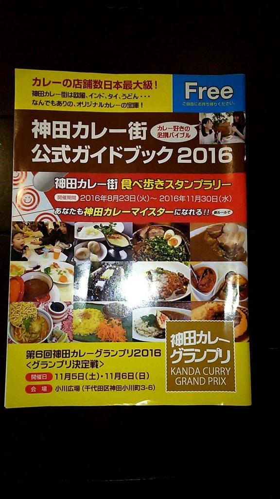 f:id:kandazumi:20161106212837j:plain