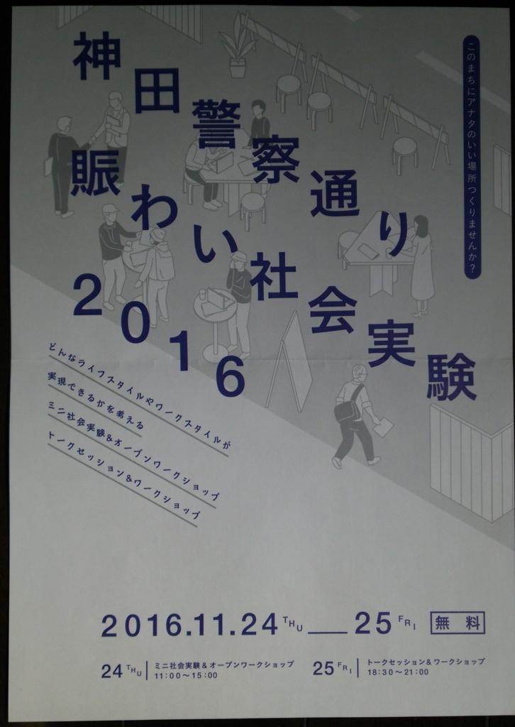 f:id:kandazumi:20161128115834j:plain