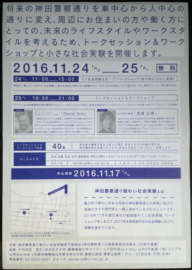 f:id:kandazumi:20161128115842j:plain