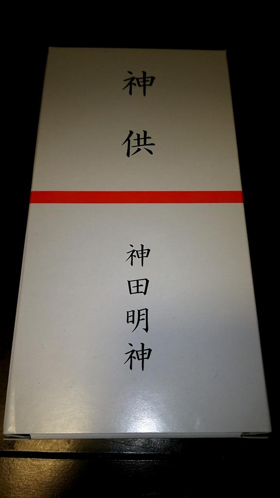 f:id:kandazumi:20170105222041j:plain