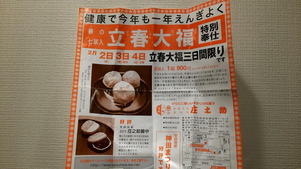 f:id:kandazumi:20170205221159j:plain
