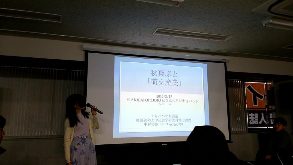f:id:kandazumi:20170221131242j:plain