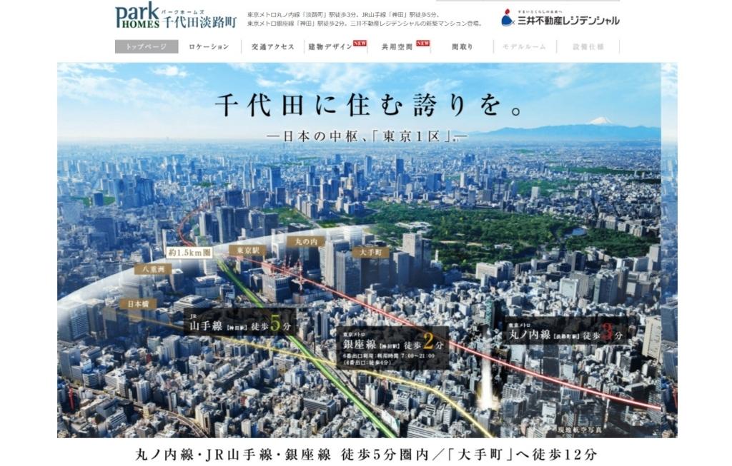 f:id:kandazumi:20171002174711j:plain