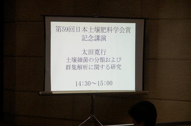 土肥学会賞 受賞講演