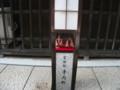 20130308 富田林・寺内町雛めぐりめぐり