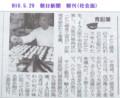 20040529 ベジたこ朝日新聞で紹介.JPG