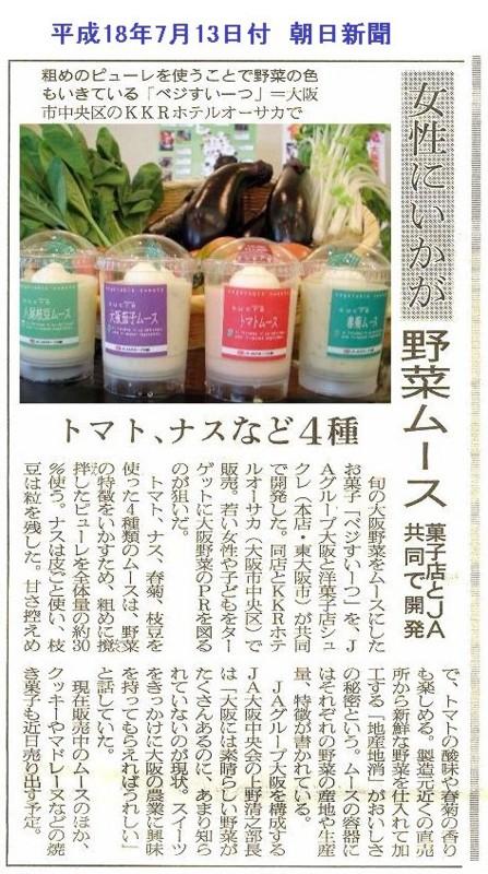 ベジすいーつ 朝日新聞