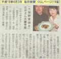 食研究家 石井達也・裕加夫妻 毎日新聞