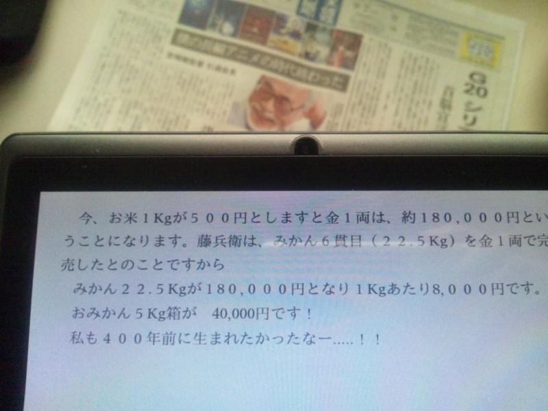 f:id:kandou:20130907110555j:image:h120