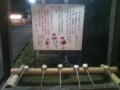 20131011西代神社