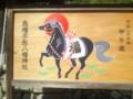20140419 絵馬(烏帽子形神社)