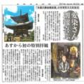 20140622 大阪日日新聞