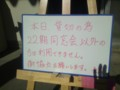 20141115 会場の食堂入り口の掲示板
