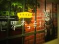 岩合光照氏の世界のネコ写真展