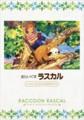 1977年アニメ・ラスカル以後、アライグマの輸入が急増