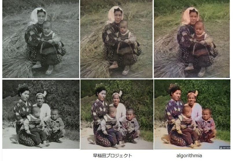 すごいなぁ、昔の白黒写真をカラー写真にできます。 - ほうちゃんの ...