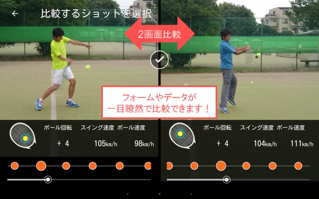 アプリ進化ポイント1 自分のフォームを2画面で比較!