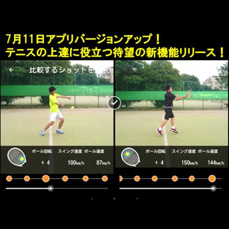 7月11日最新アプリが遂にリリース!さらに強力になった動画機能を一挙ご紹介