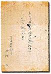 ソニー株式会社(当時 東京通信工業株式会社)の設立趣意書