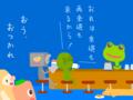 カエルのコーヒー屋さん
