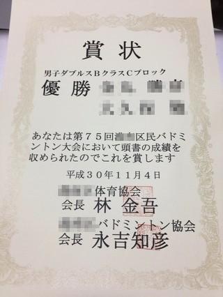 f:id:kane_katu:20181104221435j:plain