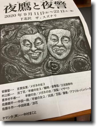 f:id:kane_katu:20200921162755j:plain