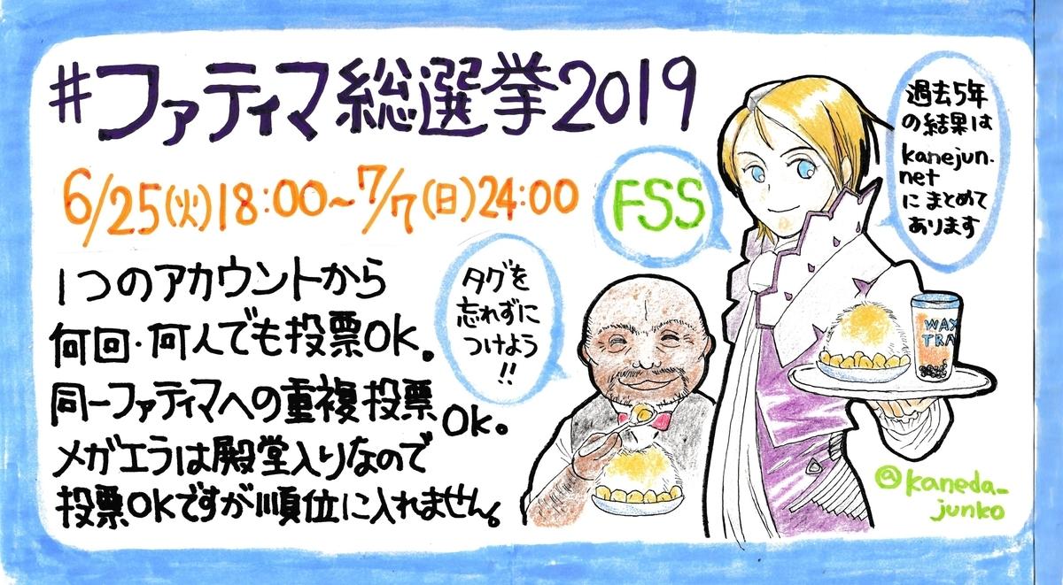 f:id:kaneda_bl:20190625173509j:plain