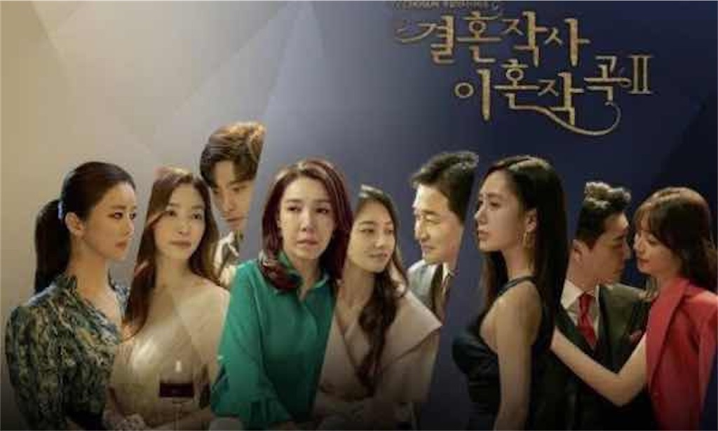 韓国ドラマ【結婚作詞 離婚作曲シーズン2】