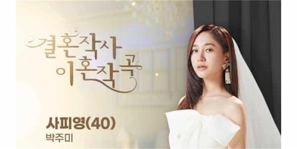 韓国ドラマ【結婚作詞 離婚作曲シーズン2】キャスト サ・ピヨン