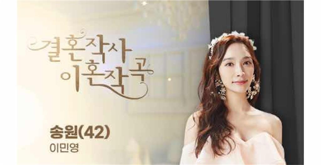韓国ドラマ【結婚作詞 離婚作曲シーズン2】キャスト ソン・ウォン(イ・ミニョン)