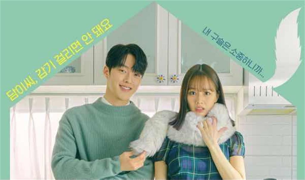 韓国ドラマ【九尾の狐とキケンな同居】