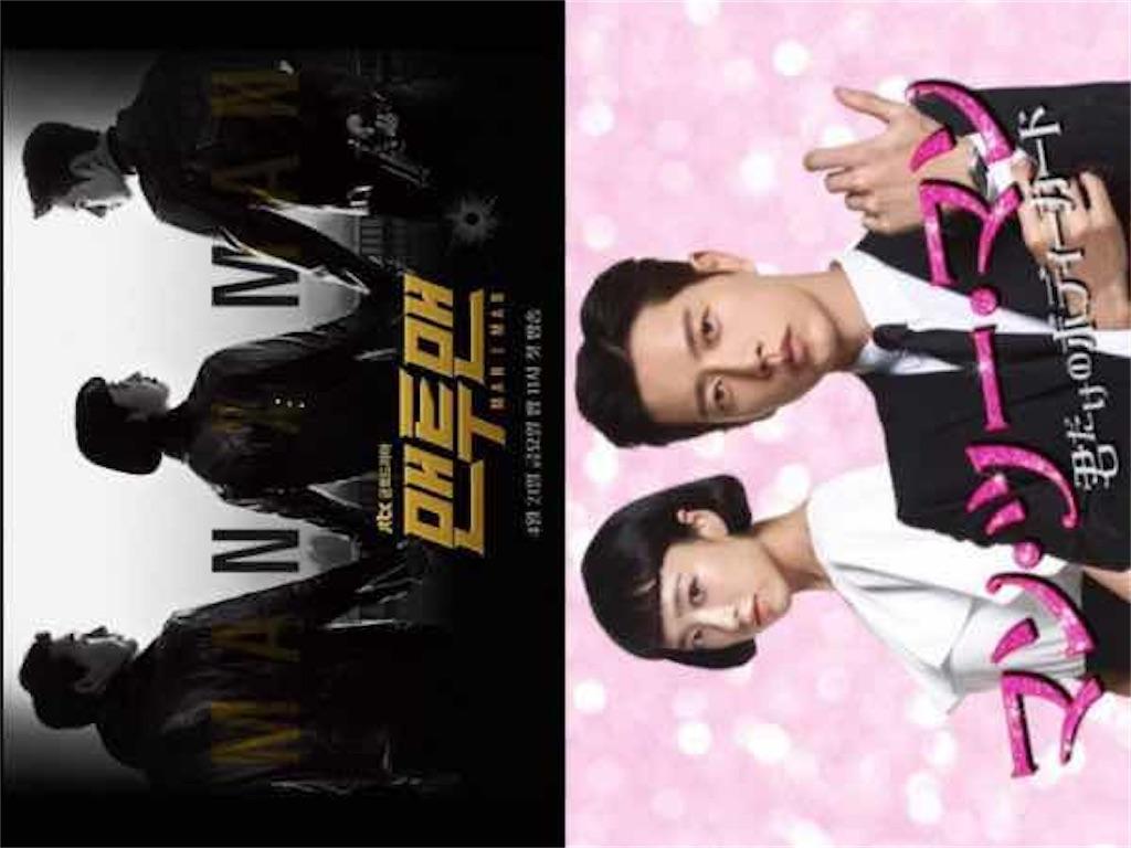 韓国と日本のポスターを比較|ドラマ【マン・ツー・マン〜君だけのボディガード〜】