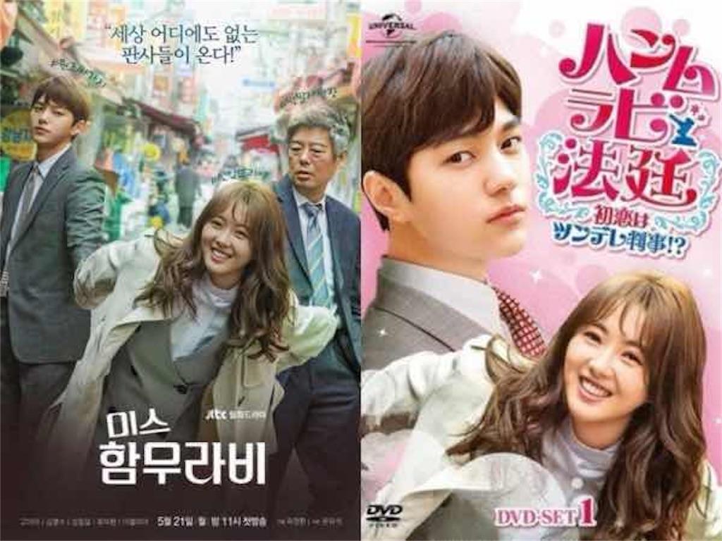 韓国と日本のポスターを比較|ドラマ【ハンムラビ法廷〜初恋はツンデレ判事⁉】