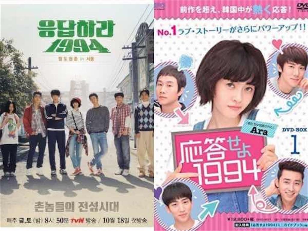 韓国と日本のポスターを比較|ドラマ【応答せよ1994】