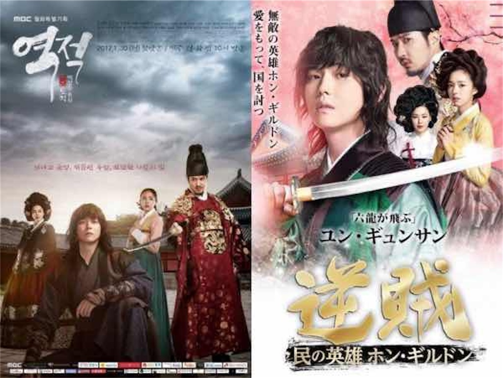 韓国と日本のポスターを比較|ドラマ【逆賊〜民の英雄ホン・ギルドン〜】