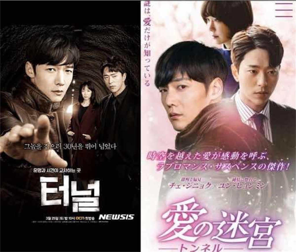韓国と日本のポスターを比較|ドラマ【愛の迷宮〜トンネル〜】