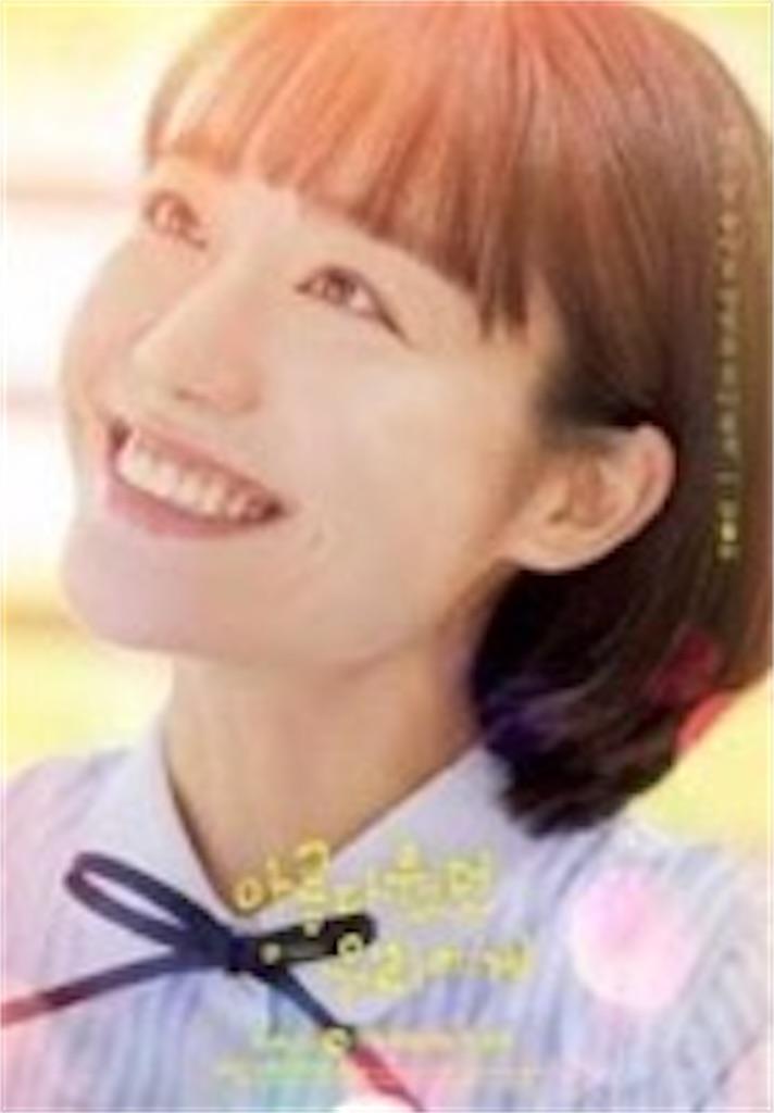 韓国ドラマ【美しかった私たちへ】キャスト|シン・ソル(ソ・ジュヨン)