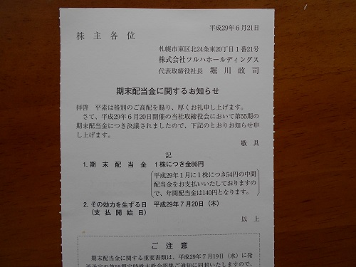 f:id:kaneha:20170624134704j:plain
