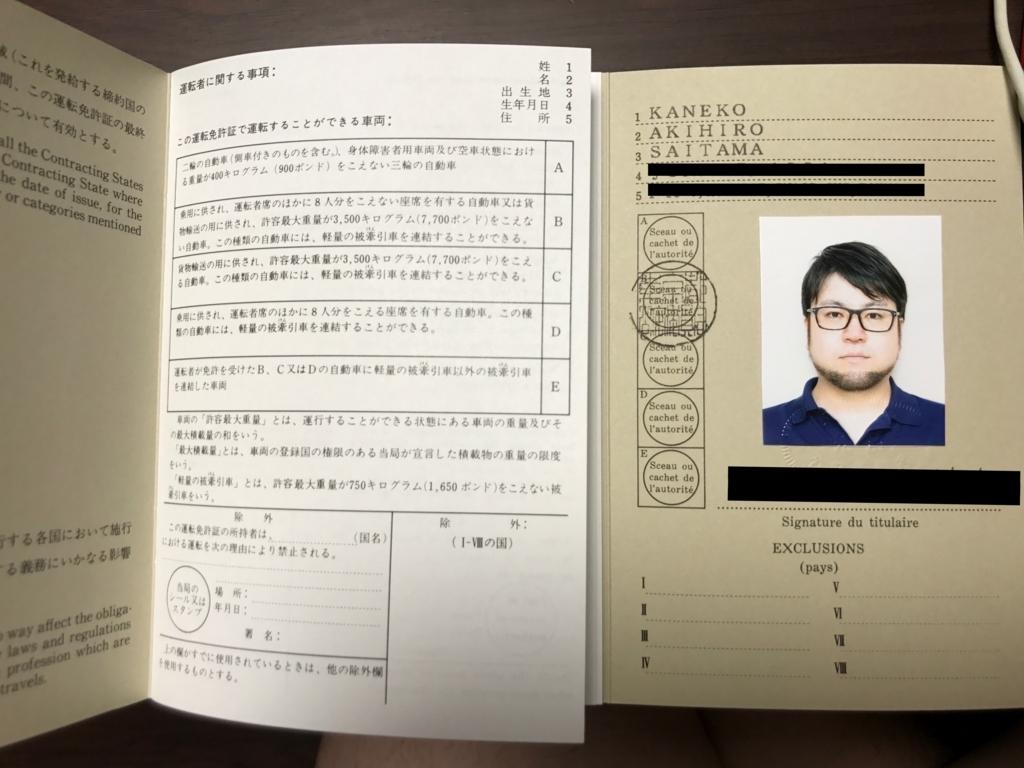 f:id:kanekoakihiro:20170529224431j:plain