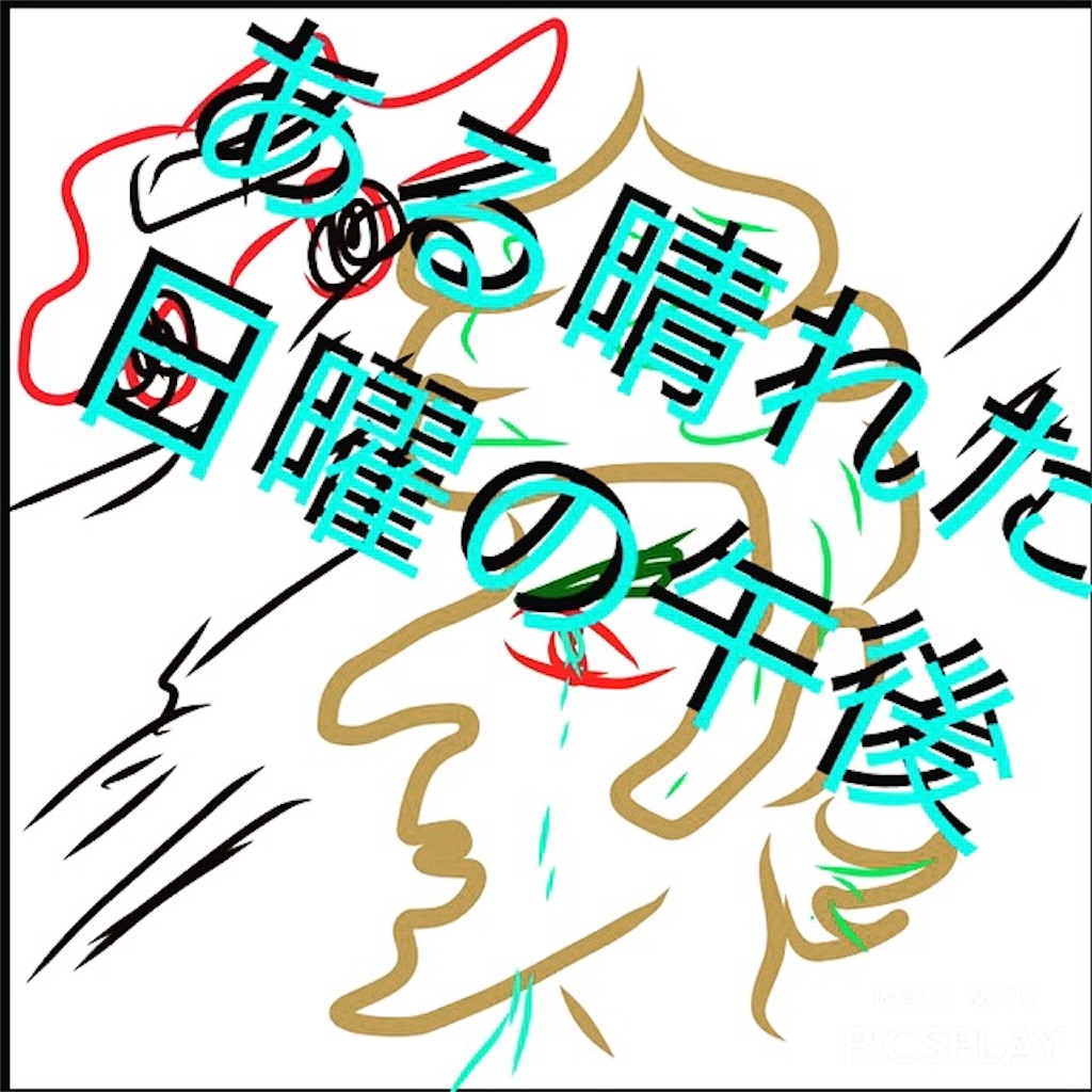 f:id:kanemasa8220:20170105162334j:image