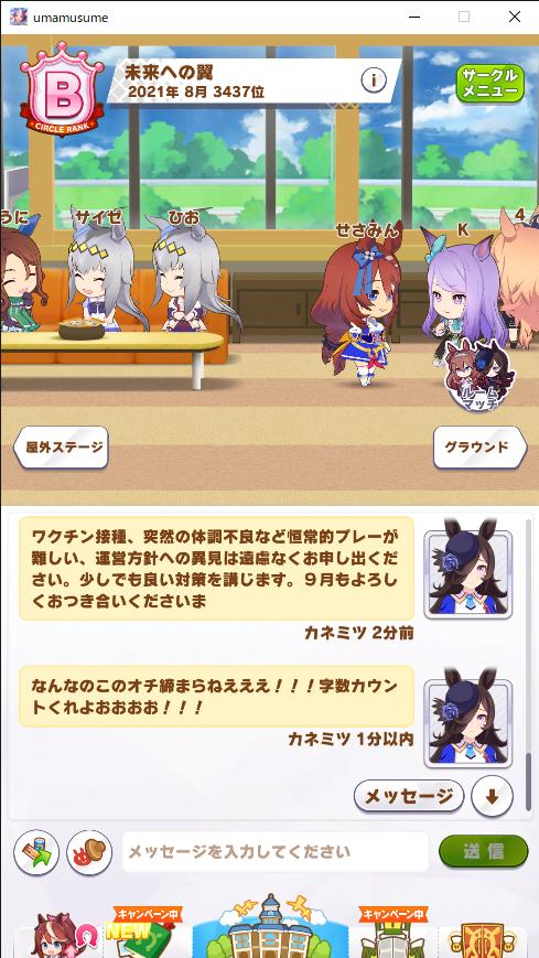 f:id:kanemitsushion:20210831152203p:plain